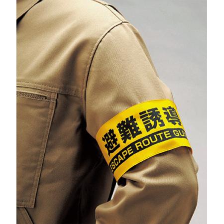 ■使用例 腕章 避難誘導 <848-47>
