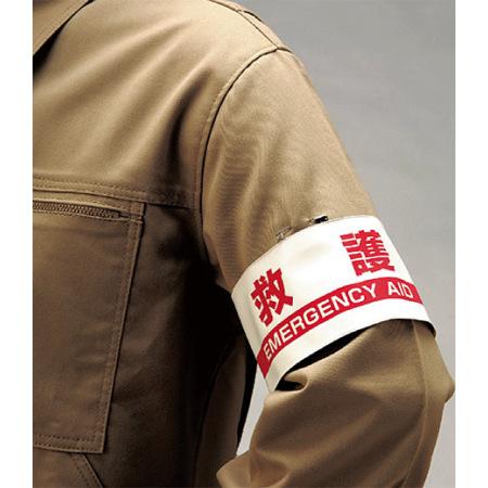 ■使用例 腕章 救護 <848-48>