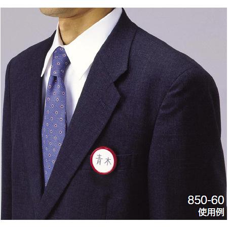 ■ネームバッジ 使用例(ネームバッジ -赤-10個1組 850-60 )