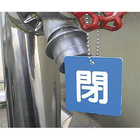 ■使用例(取付具は別売)/バルブ開閉表示板 角型