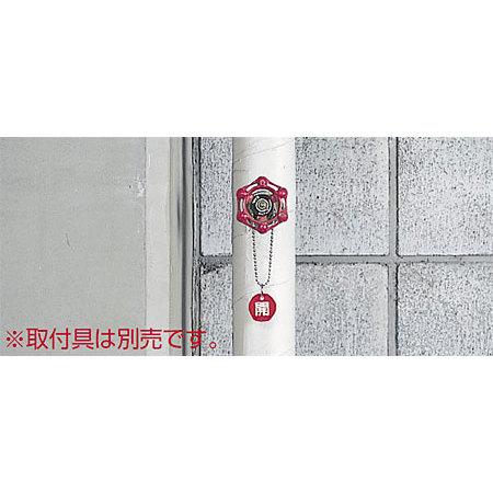 ■使用例(取付具は別売)/バルブ開閉表示板 丸型
