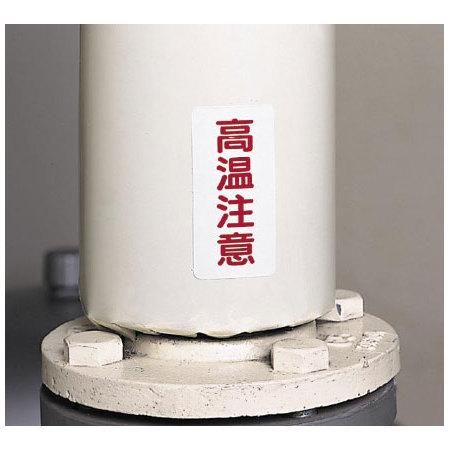 ■高温注意ステッカー使用例(サイズをご確認下さい)