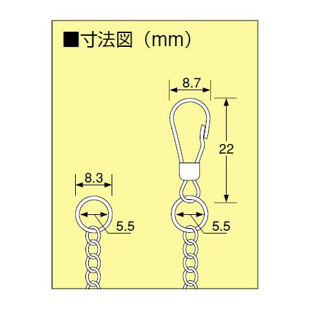 ■寸法図/チェーン(ナスカン付)