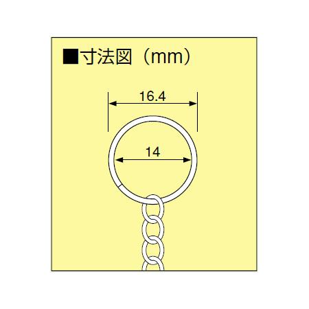 ■寸法図/チェーン