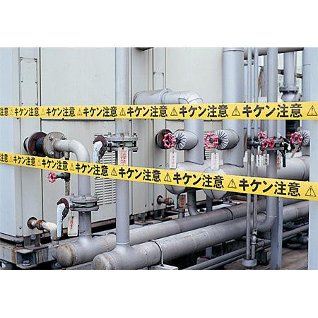 ■使用例・・・テープ キケン注意 70mm巾×50m巻 <864-47>