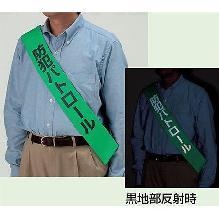 ■商品写真/反射たすき(反射印刷)防犯パトロール