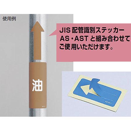 ■組み合わせ使用例/JIS配管識別方向ステッカー 矢印型