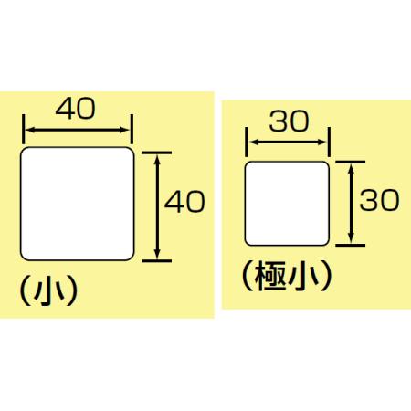 ■寸法図(mm)/JIS安全表示ステッカー 小サイズと極小サイズ