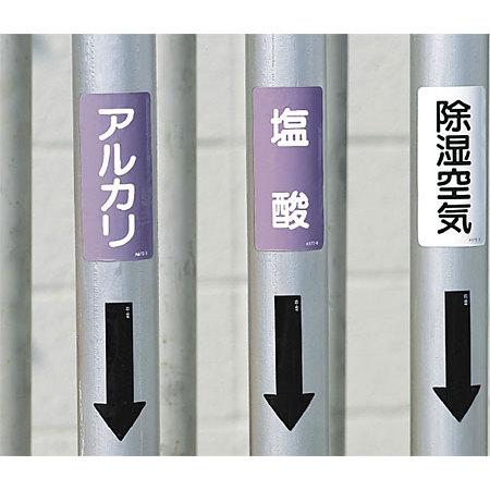 ■使用例/JIS配管識別ステッカー
