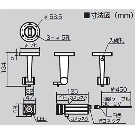 ■寸法図/防犯ダミーカメラ