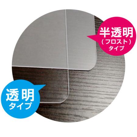 ■透明・半透明(フロスト)の比較写真
