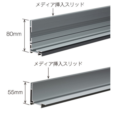 ■フレーム厚は80mmと55mmをご用意。