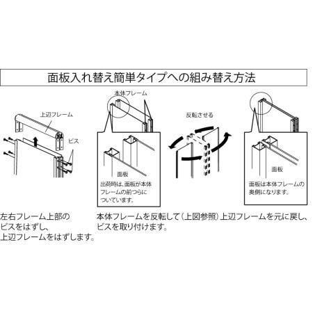 ■板面は上から引き抜けます。
