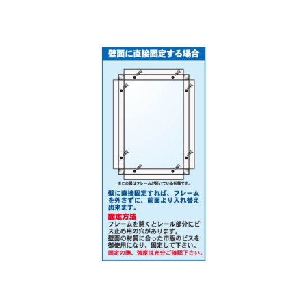 ■ポップフレーム 壁面に直接固定する場合