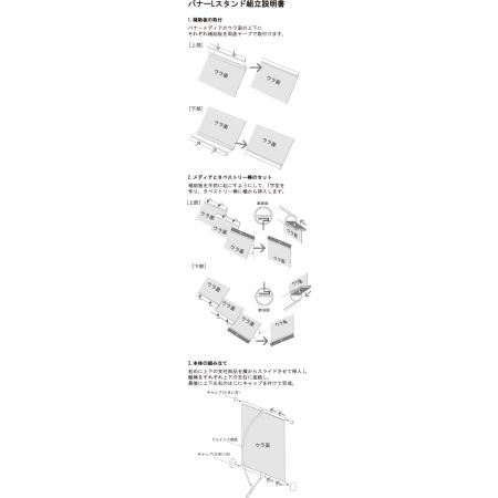 ■バナーLスタンド 取扱説明書