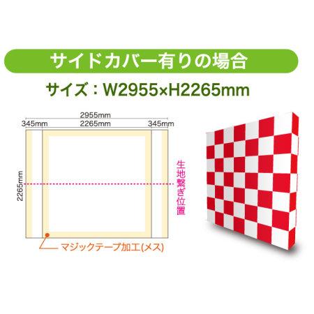 ■サイドカバー有りの制作サイズ