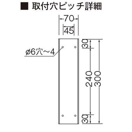 ■取付穴ピッチ図:152角丸アルミ(タテ型)