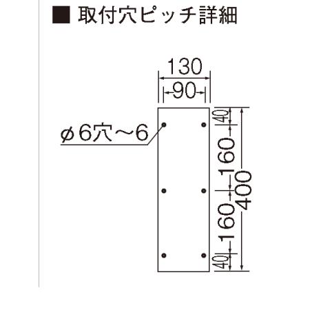 ■取付穴ピッチ図:230角アルミ