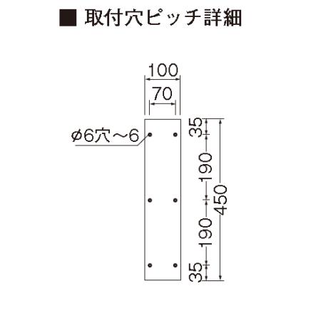 ■取付穴ピッチ図:303角丸アルミ