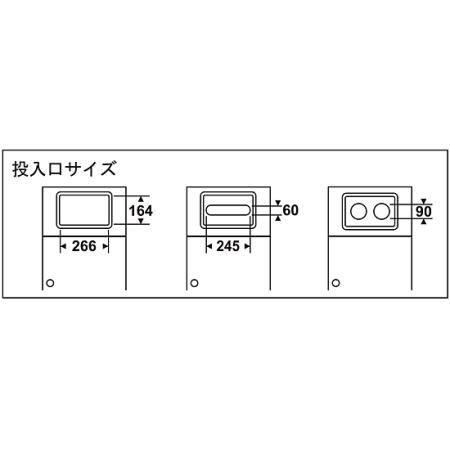 ■ニートFL 薄型タイプ(47.5L) 投入口サイズ