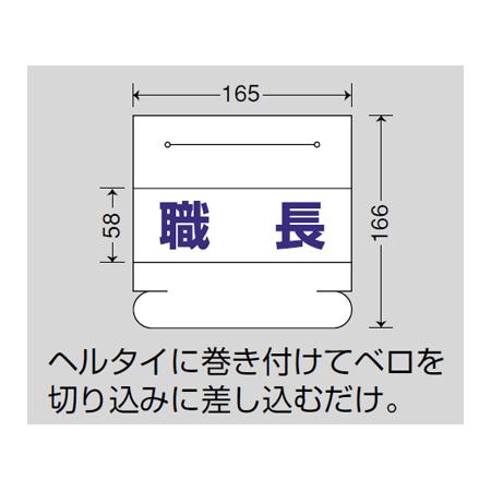 ■ヘルタイ用ネームカバー 寸法図