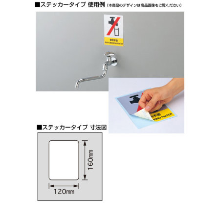 ■ステッカータイプの使用例と寸法図(本商品のデザインは商品画像をご覧ください)