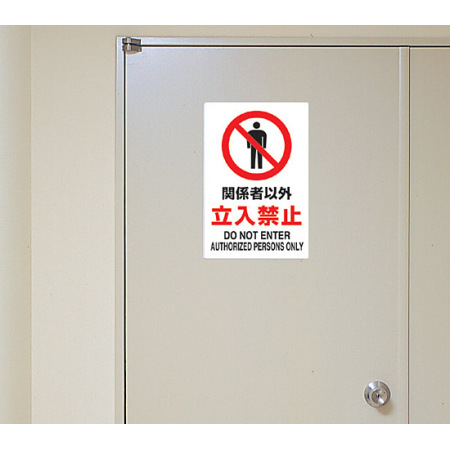 使用例:JIS規格安全標識ステッカー