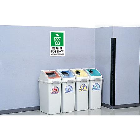 ■使用例・・・JIS規格安全標識 職場はいつもキレイに