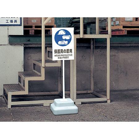 ■使用例/エコユニボード 保護具の着用