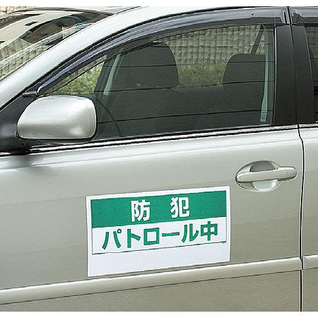 ■使用例/車両用マグネット(反射印刷)