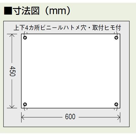 ■寸法図/ターポリン製標識 作業中立入禁止