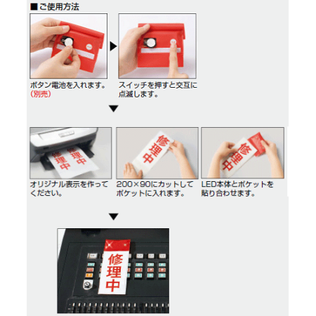 ■ご使用方法/LED点滅式修理点検標識 差替ポケットタイプ