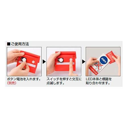 ■ご使用方法/LED点滅式修理点検標識