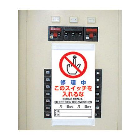 ■使用例/上下部マグネット入ビニール標識