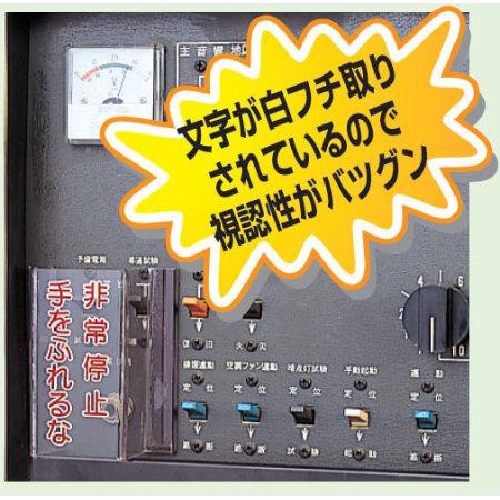 ■使用例/スイッチカバー標識
