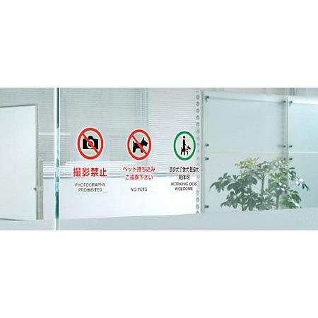 ■使用例・・・JIS規格標識透明ステッカー
