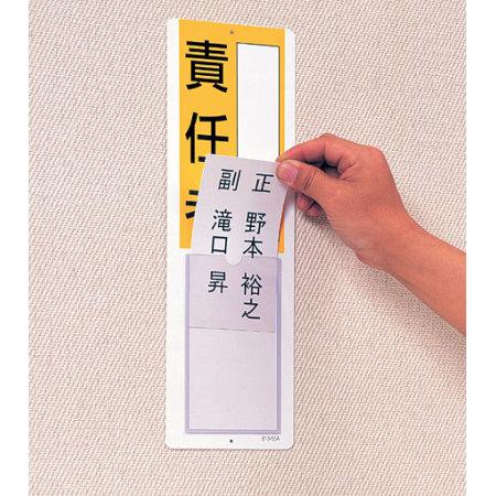 ■使用例/差込式指名標識 責任者