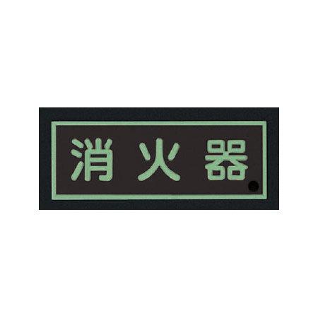 ■消灯時/消防蓄光標識