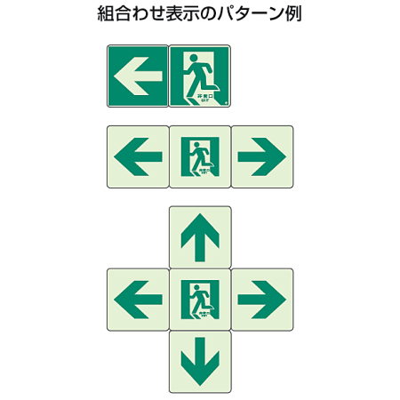 ■説明写真/避難口・通路誘導標識(蓄光ステッカー)