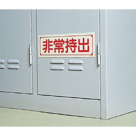 ■使用例/蓄光ステッカー