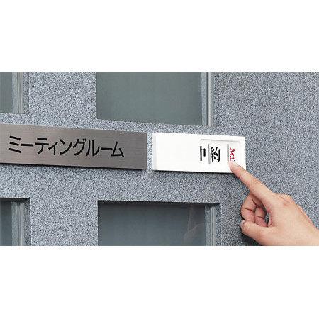 ■使用例/3WAY空室表示