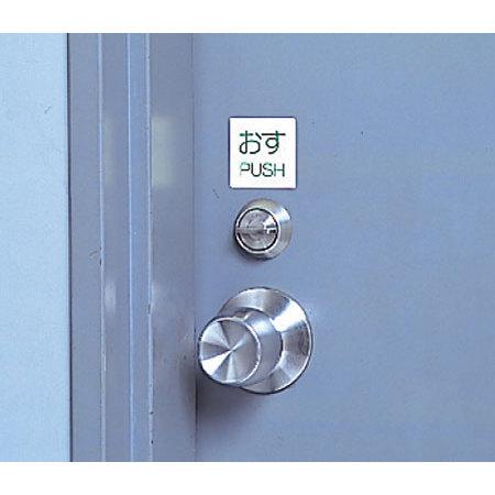 ■使用例/ドア表示蓄光ステッカー