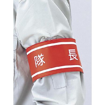 ■消防関係腕章使用例