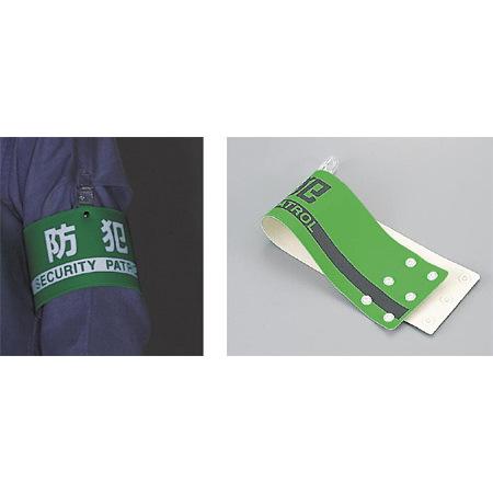 ■商品写真/反射腕章(反射印刷) 防犯
