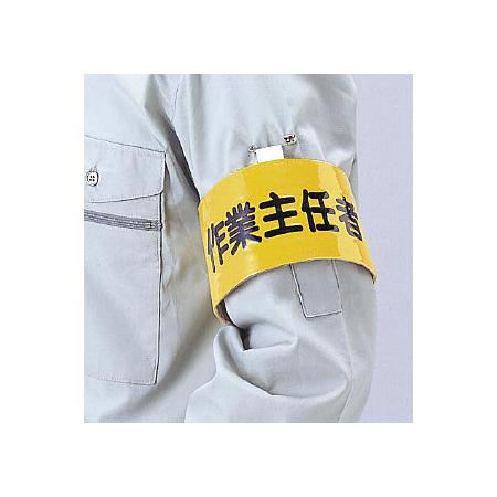 ■フェルト製腕章使用例