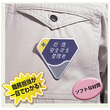 ■ベルセード製胸章 使用例