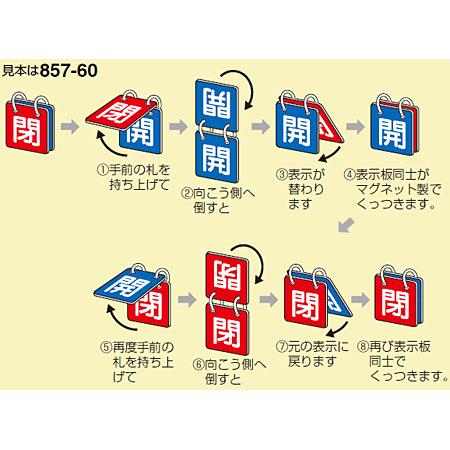 ■ご使用方法/バルブ開閉表示板 両面 マグネットロック式