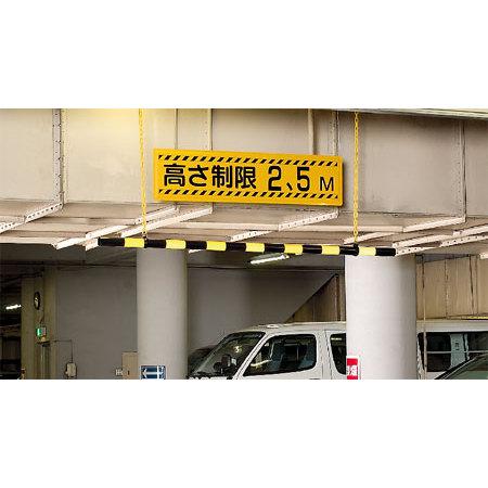 ■使用例/高さ制限バー(黄・黒)