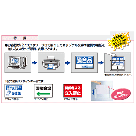 ■お客様がパソコン等でオリジナルの表示を作成