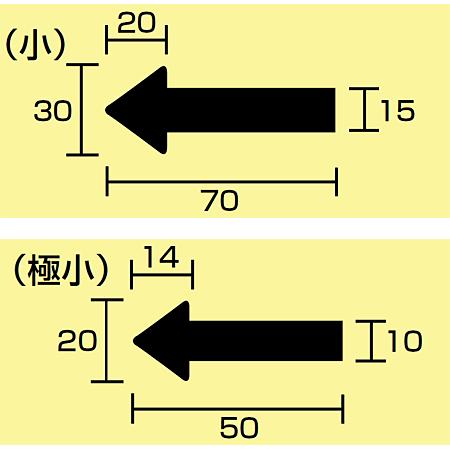■寸法図(mm)/JIS配管識別方向ステッカー 矢印型 小サイズ/極小サイズ